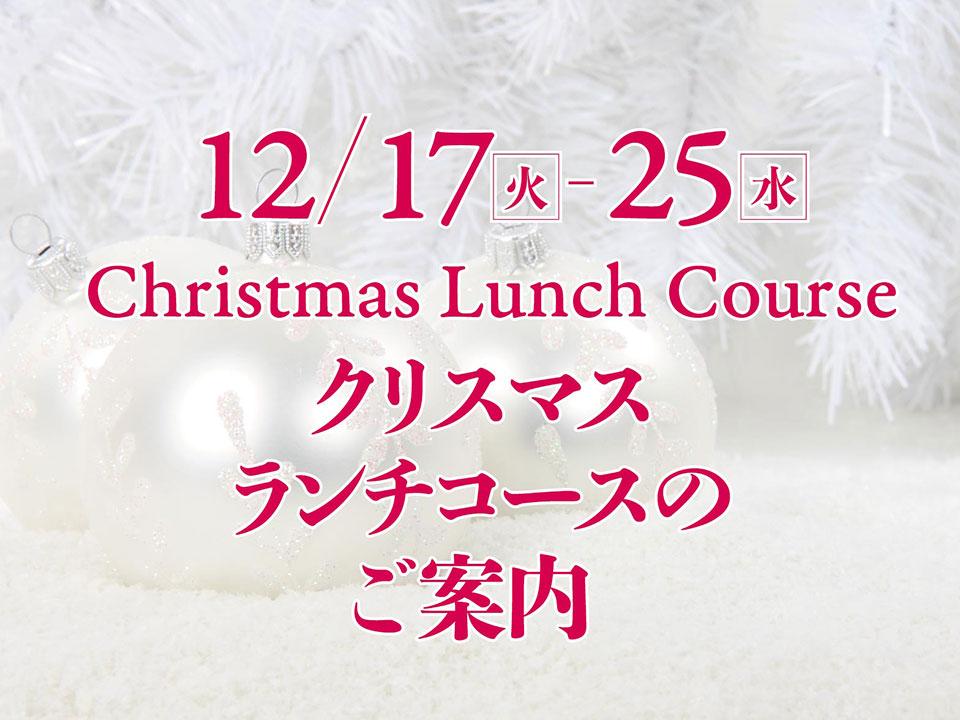 12/17(火)〜25(水)期間限定クリスマスランチコースのご案内