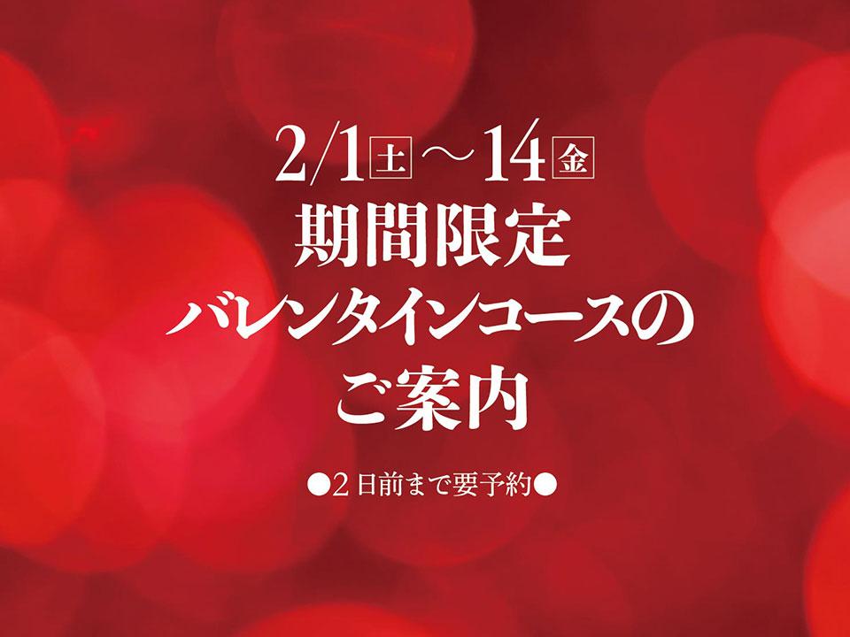 2/1(土)〜14(金)バレンタインコースのご案内