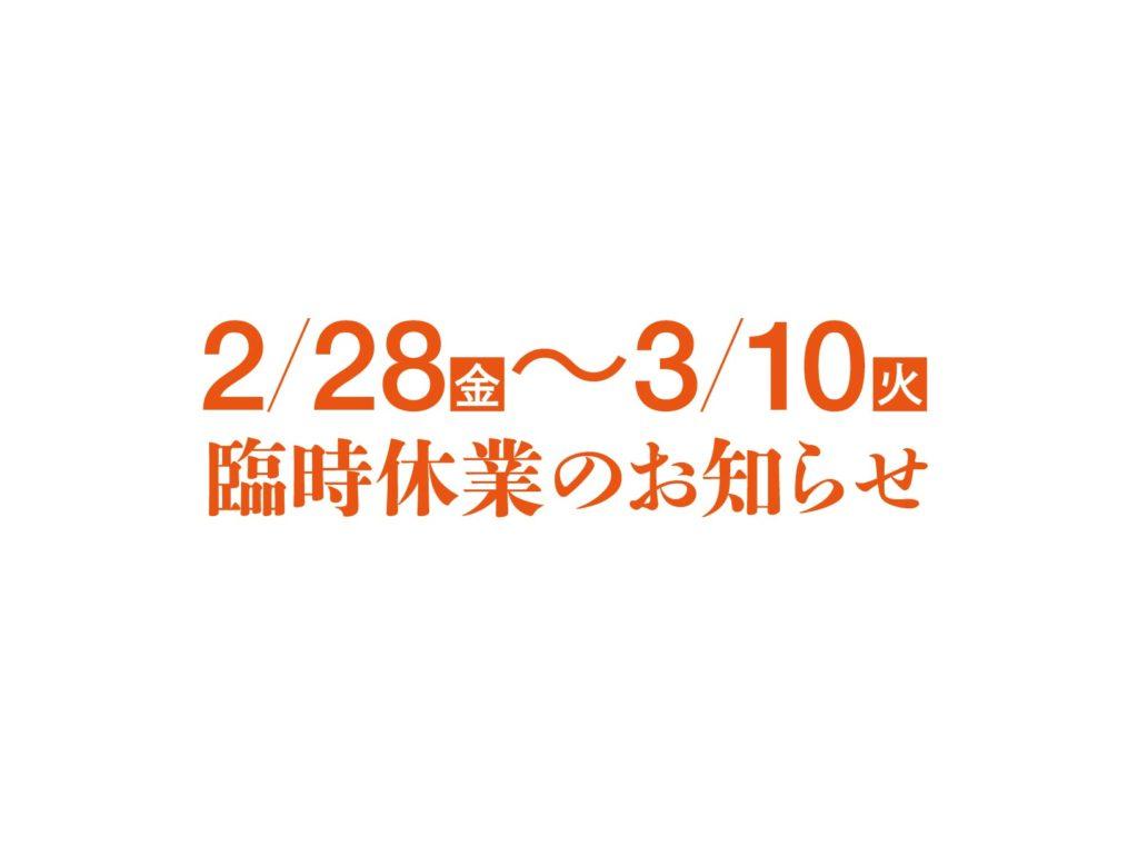 2/28(金)〜3/10(火)臨時休業のお知らせ