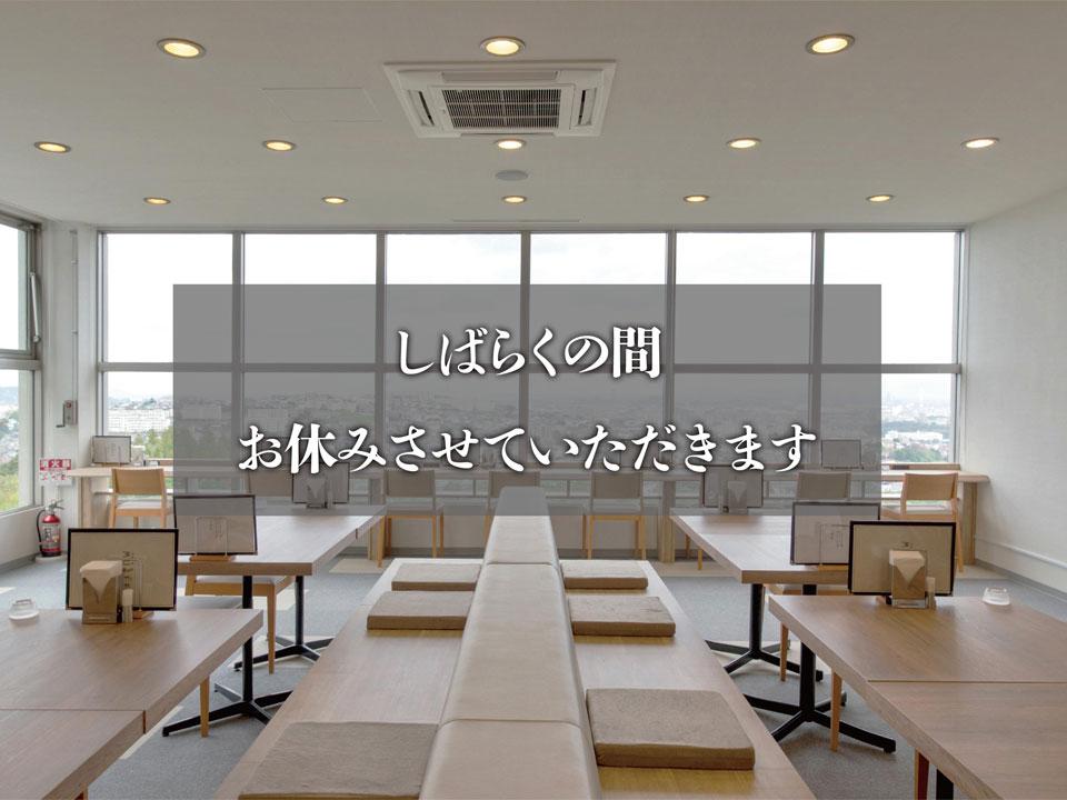 2/28(金)〜臨時休業のお知らせ