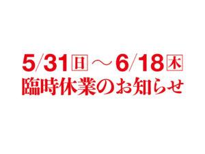 〜5/29【春の歓送迎会プラン】〜夜景を眺めて〜歓送迎会