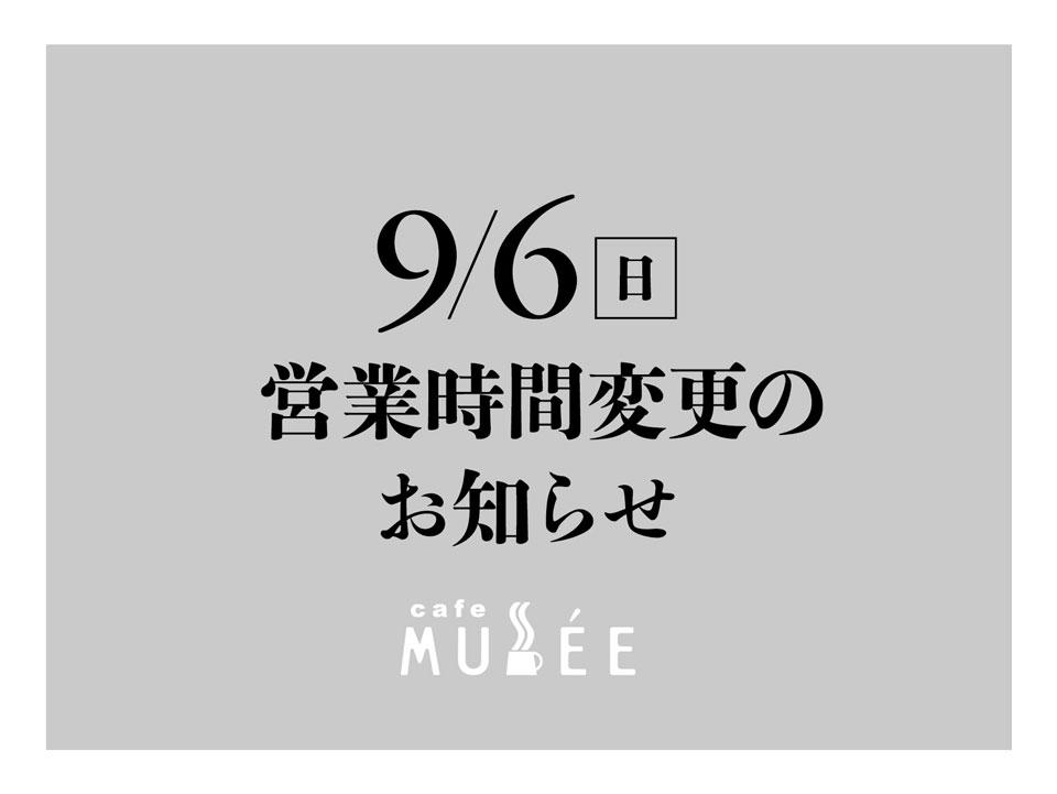 9/6営業時間変更のお知らせ