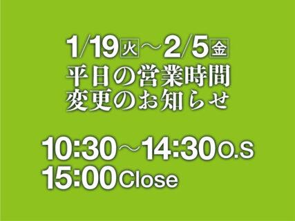 平日の営業時間の変更のお知らせ
