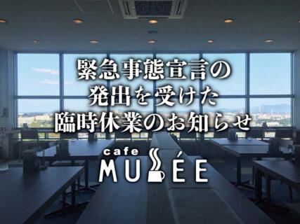 5/12〜6/20臨時休業のお知らせ