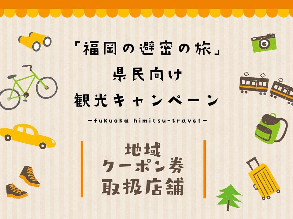 第2弾「福岡の避密(ひみつ)の旅」キャンペーンの地域クーポンの利用