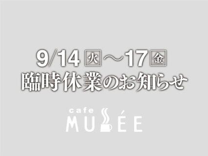 9/14〜17臨時休業のお知らせ