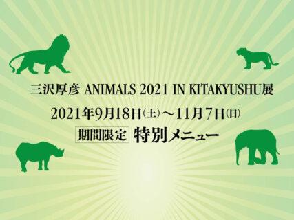 期間限定「三沢厚彦 ANIMALS 2021 IN KITAKYUSHU」 特別メニュー